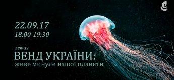 """Лекція """"Венд України: живе минуле нашої планети"""""""
