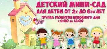 """Набор детей в детский сад неполного дня в """"Лавку чудес"""""""
