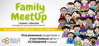 Family Meetup – бізнес-подія вихідного дня для всієї родини