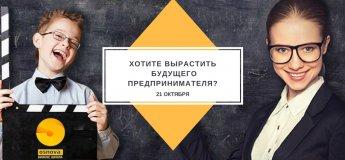 "Курс Level 1 от бизнес-школы ""Osnova"""