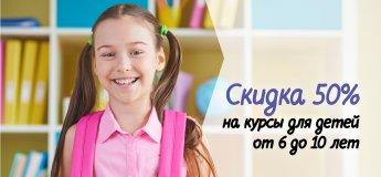 Знижка 50% на англійську для дітей 6 - 10 років
