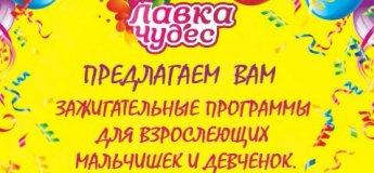 АКЦИЯв Лавке Чудес!