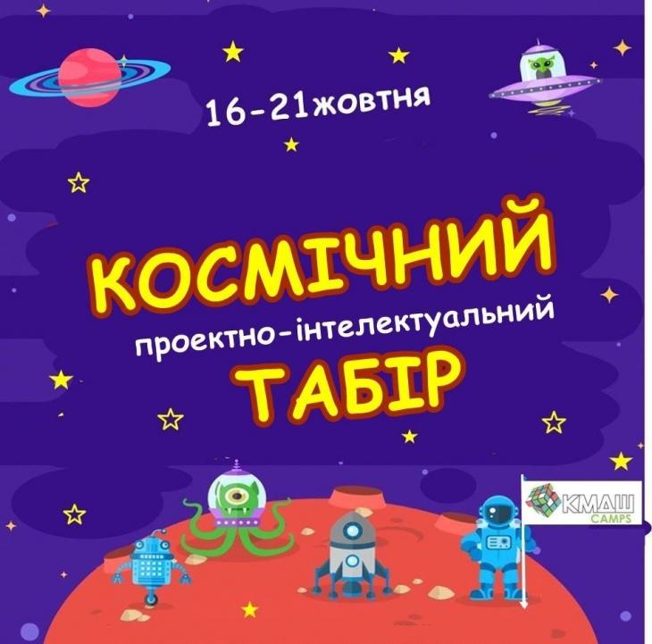 Космічний проектно-інтелектуальний табір
