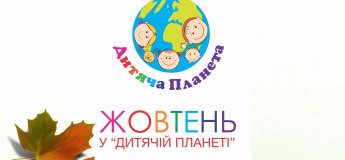 """Афіша жовтня в """"Дитячій Планеті"""""""