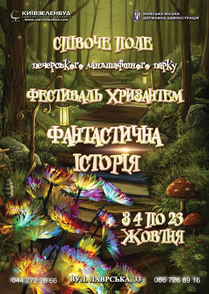 """Фестиваль хризантем """"Фантастична історія"""""""