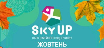 Парк сімейного відпочинку Sky Up у жовтні