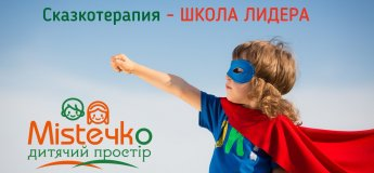 """Сказкотерапия - в январе курс """"Школа лидера"""" для дошкольников"""