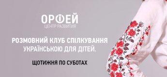 """Розмовний клуб """"Спілкуємося українською"""" для дітей"""