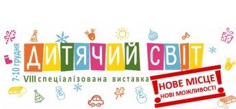 """VІІІ виставка-ярмарок """"Дитячий світ"""""""