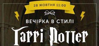 Вечірка в стилі Гаррі Поттера