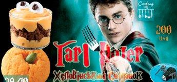 Гарі Потер. Хеловінський сніданок