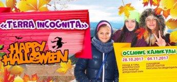 """""""Фрістайл"""" - дитячий табір активного відпочинку в Карпатах з програмою на осінні канікули """"Terra Incognita"""""""