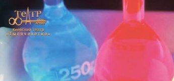 """Хімічне шоу: майстер-клас """"Весела хімія"""""""