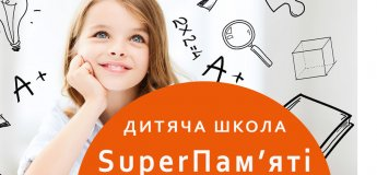 Дитяча школа суперпам'яті