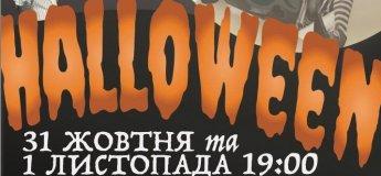 Привиди в цирку - Halloween