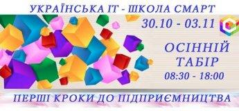 Осінній табір Української ІТ-школи СМАРТ