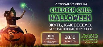 Детская вечеринка «Children Chill Halloween»