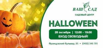 """Halloween в садовом центре """"Ваш Сад"""""""