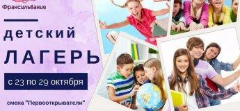 """Детский лагерь """"Франсильвания"""""""