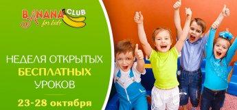 Неделя бесплатных открытых уроков в Banana Club