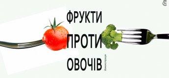 """Демонстрація """"Фрукти проти овочів"""""""