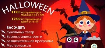 """Хэллоуин в детском клубе """"Happy Life"""""""