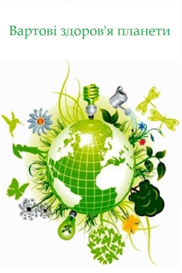 Вартові здоров'я планети (класична програма)