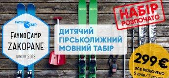 Дитячий гірськолижний мовний табір