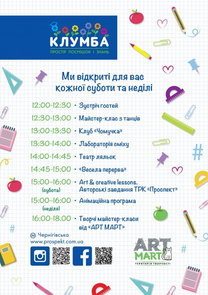 "Майстер-класи Art&Creative lessons у ТРК ""Проспект"""