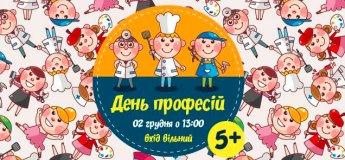 """День професій у """"Космополіт"""""""