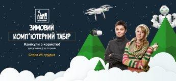 Створення  роботів, сайтів, ігор в зимовому таборі!
