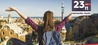 Молодежные обменные программы и бесплатное образование в Европе