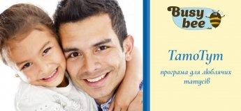 ТатоТут - програма для люблячих татусів
