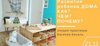 Лекція-практикум для батьків
