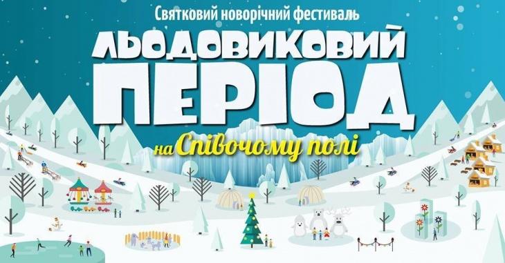 """Новорічний фестиваль """"Льодовиковий період"""""""