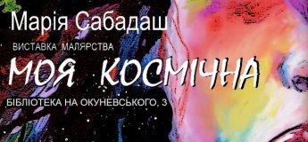 """Відкриття виставки малярства Марії Сабадаш """"Моя космічна"""""""
