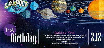 """День народження Сімейного розважального парку """"Галактика"""" Galaxy Fest. 1st Birthday Party"""