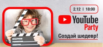 Children Chill. YouTube вечеринка