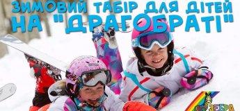 Зимовий табір для дітей на Драгобраті