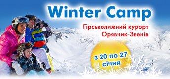"""Сімейний табір """"Winter Camp"""""""