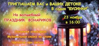 """Сказочный вечер для малышей  """"Праздник Фонариков"""""""