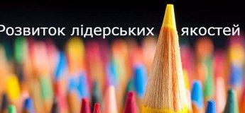 Розвиток лідерських якостей - тренінг для дітей (8-12 р)
