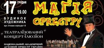 Театралізований концерт-ілюзіон