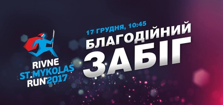 "Благодійний забіг ""Rivne St. Mykolas Run 2017"""