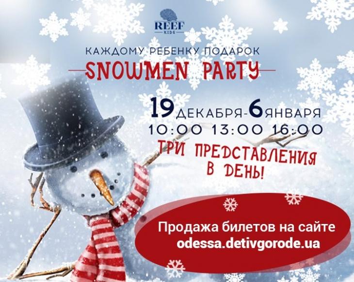 """Тематическая вечеринка """"Snowmen Party"""""""