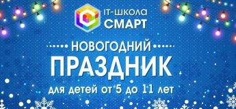 Новогодний праздник в ІТ-школе СМАРТ