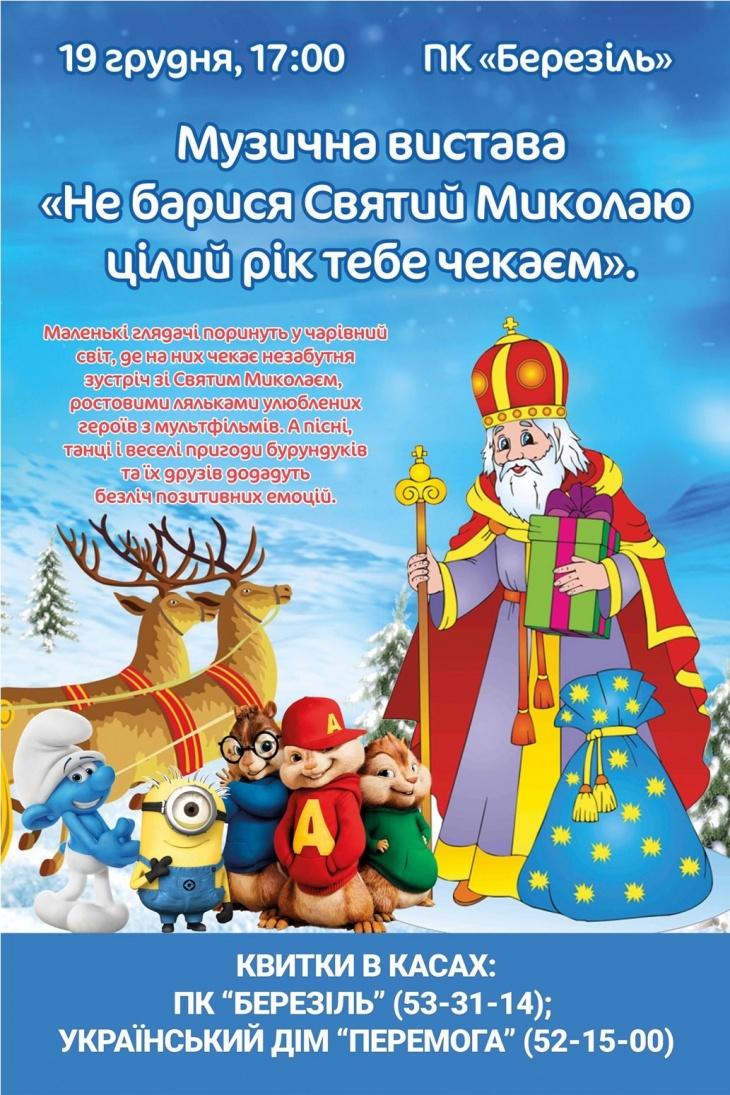Музична вистава  «Не барися Миколаю цілий рік тебе чекаєм»