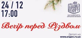 Органний концерт «Вечір перед Різдвом»