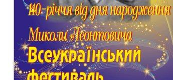 Всеукраїнський фестиваль хорового мистецтва ім.М.Леонтовича
