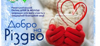 VI традиційна благодійна акція «Добро на Різдво»